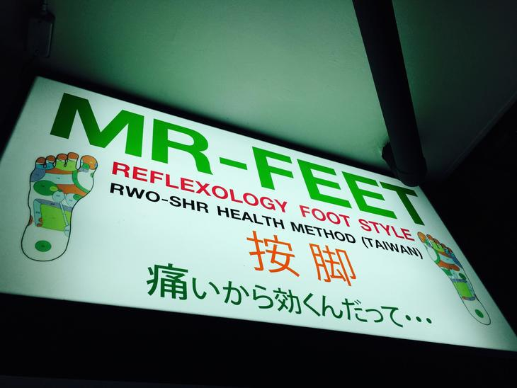 23Mr.Feet_sign.jpg