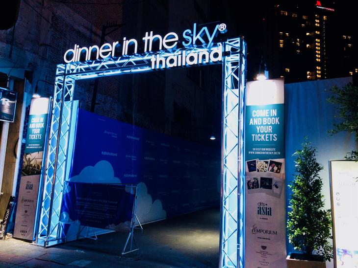 dinnerinthesky_entrance.jpg