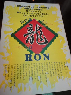 ron menu cover page.JPG