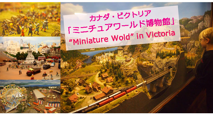 MiniatureWorld_Victoria.jpg