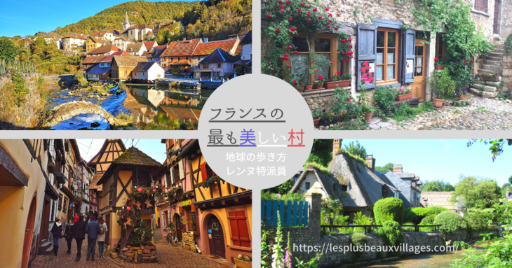 Arukikata53-Plus_Beaux_Villages5-France.png