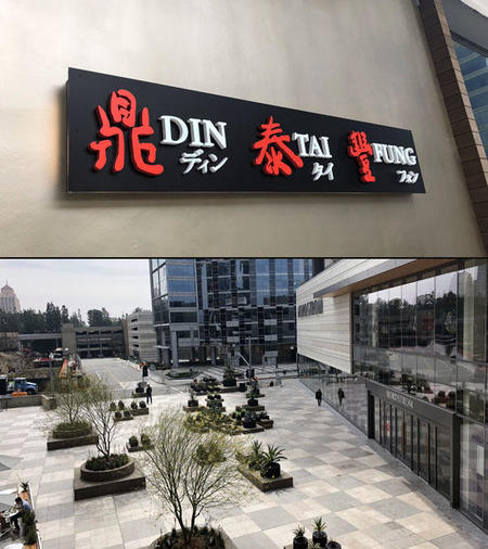 DinTaiFung_sign.jpg