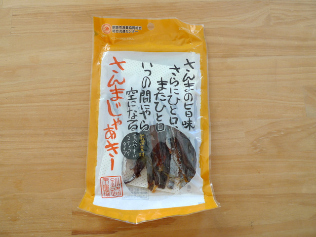 Pacific saury jerky