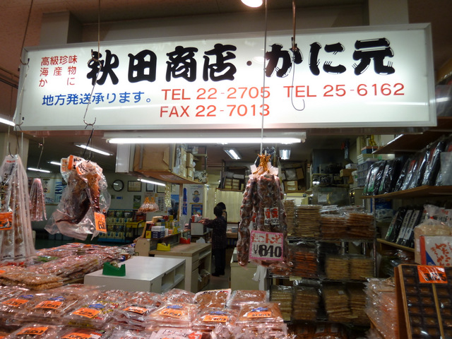 "Dried Fish Delicacy Shop"" AKIYAMA SHOTEN"" in Kushiro Washo Market"