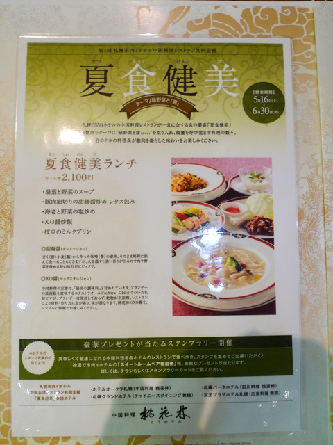 """Joing Planning Event of 4 Hotels in Sapporo """"Natsu Shoku Ken Bi""""(Summer, Diet, Health and Beauty)"""