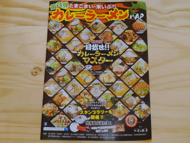 Tomakomai and Higashi-Iburi Curry Ramen Map