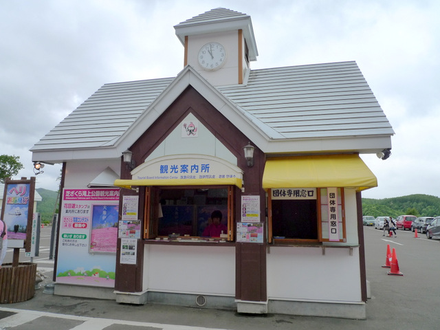Information Center at Takinoue Park