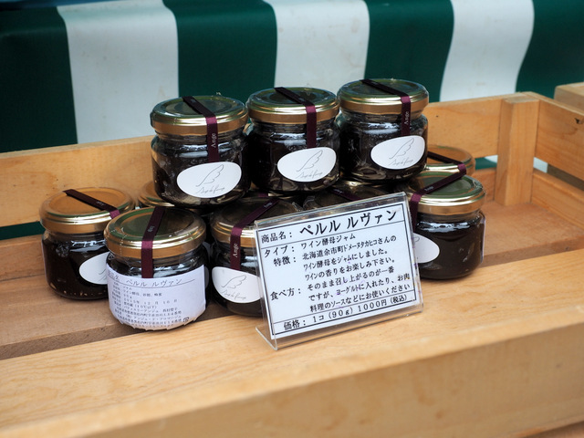 "Wine Yeast Jam of Cheese Shop from Kuromatsunai-cho "" Ange de Fromage"""