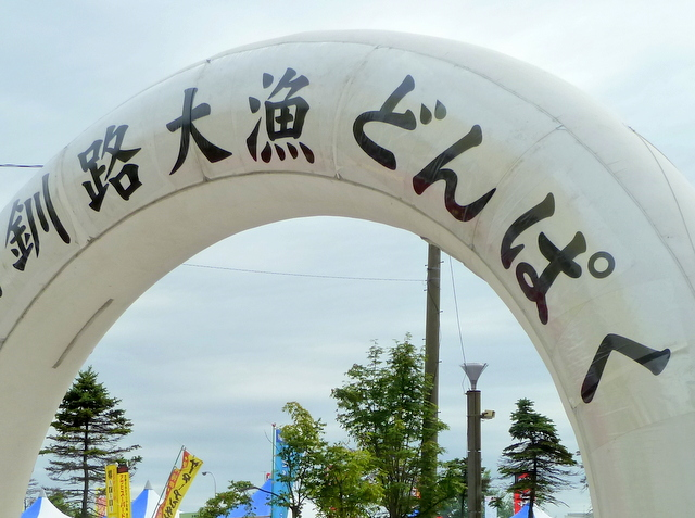 "One of the Biggest Festival in Kushiro ""Kushiro Tairyo Donpaku"" helds on 4th, 5th, 6th, September 2015"