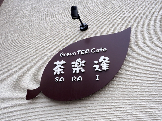 "Japanese tea cafe ""Sarai"""