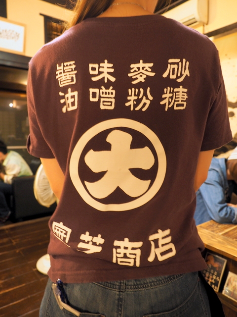 One of the Uniform-T-shirts of Okushiba-shoten