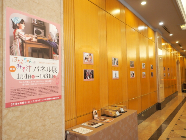 """Hana-chan's miso soup fair"" which is carried out by Century Royal Hotel in Sapporo through collaboration with Japanese movie ""Hana-chan no Misoshiru""(Hana-chan's Miso Soup)"