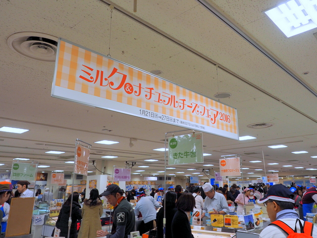 Milk and Natural cheese Fair in Sapporo TOKYU DEPARTMENT STORE (from 21 to 27 January 2016)