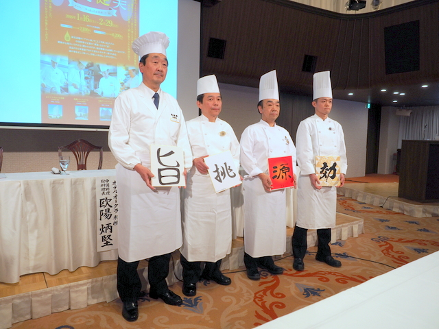 4 chefs from the 4 Chinese restaurants of Sapporo Park Hotel, Sapporo Grand Hotel, Hotel Okura Sapporo and Keio Plaza Hotel