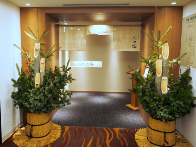 "Japanese restaurant ""Kitano ji"" with new year's decoration at the entrance hall"