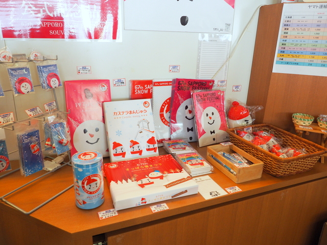 Official souvenirs of the Sapporo Snow Festival which are sold in the shop of the TOKYO DOME HOTEL SAPPORO