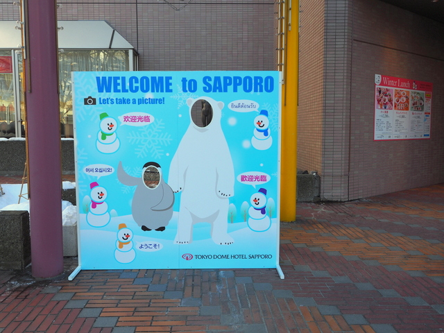 Land mark of the TOKYO DOME HOTEL SAPPORO during the Sapporo Snow Festival