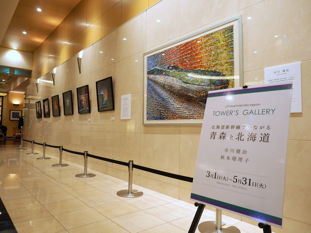 Gallery in the lobby of JR tower hotel nikko sapporo