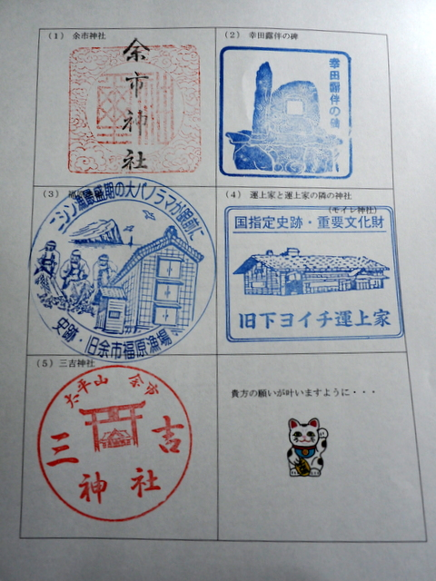 """One of the souvenir from the tour """"Stamps of the Power Spots in Yoichi-cho"""""""