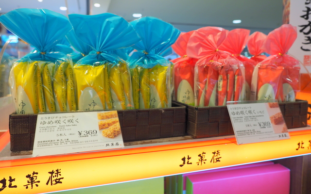 """Yume saku saku"" which is puff cookie made of super sweet corn coated with chocolate from Kitakaro"
