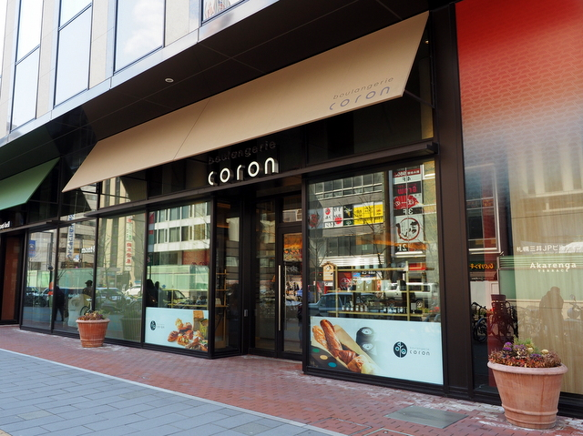 """boulangerie coron"" in Akarenga Terrace near Sapporo Station"