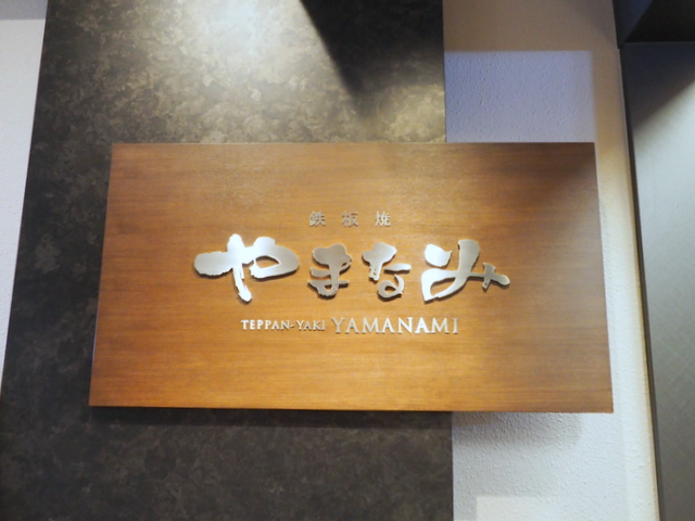 "Restaurant of teppanyaki which is the Japanese style steak and seafood course ""YAMANAMI"""