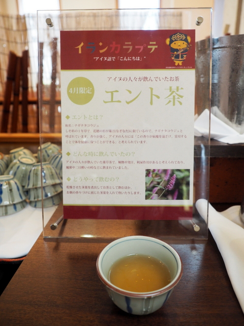 """Ento-cha"" which was Japanese herb tea for Ainu, indigenous people in Hokkaido"