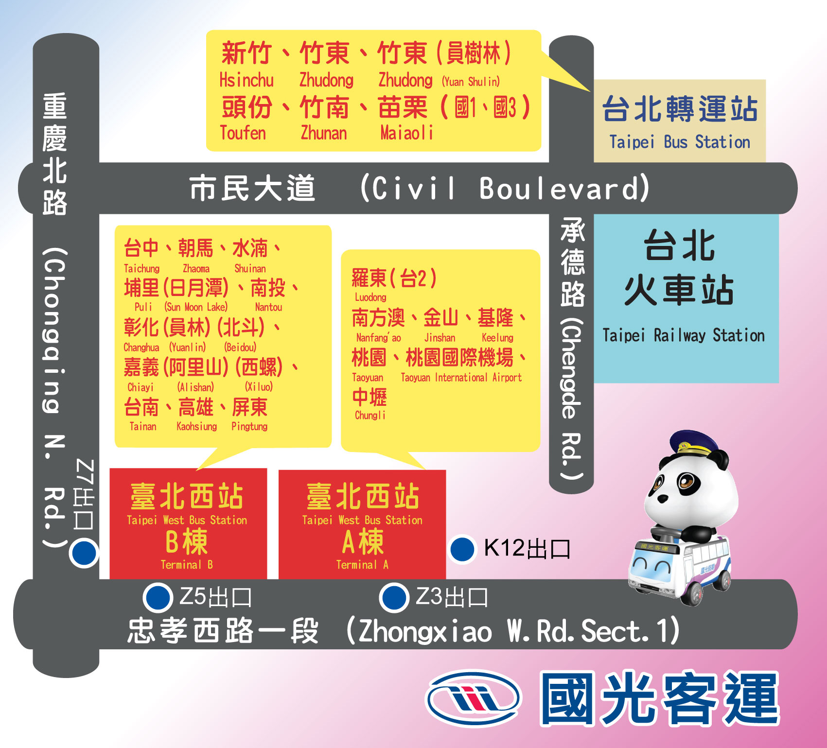 [TAIPEI 台北] : How to go Taoyuan Airport from Taipei Main Station 如何从台北车站到桃园机场